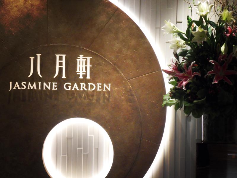 Jasmine Garden, restaurant de Dim Sum à Hong Kong