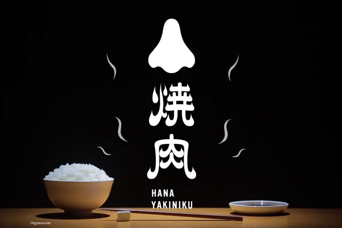 Hana Yakiniku, sentir les aliments avec son smartphone